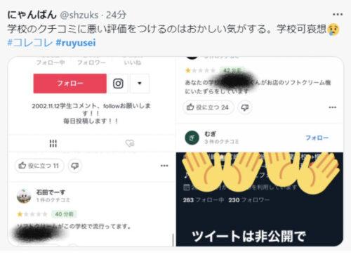 流星(ruyusei)の本名や学校は?ソフトクリーム直食べの店舗も調査!