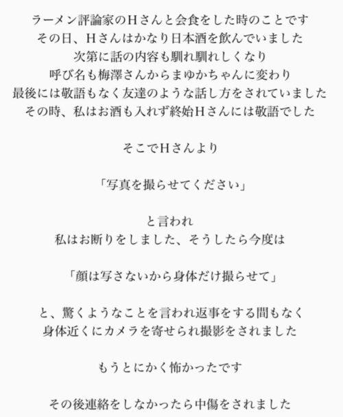 梅澤愛優香のラーメン評論家Hは誰?やばい臭いがプンプンすると話題!