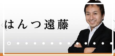 はんつ遠藤の顔画像やwikiプロフィールは?妻や子供の情報も調査!