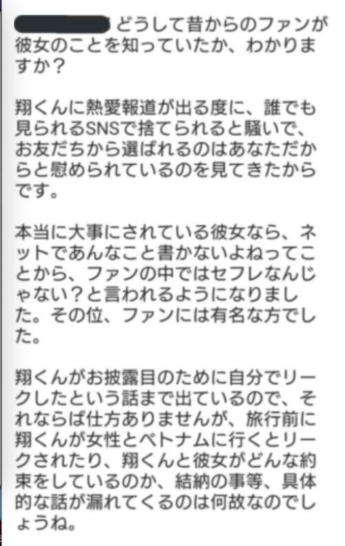 櫻井翔の結婚相手は高内三恵子?顔画像や匂わせがやばい!