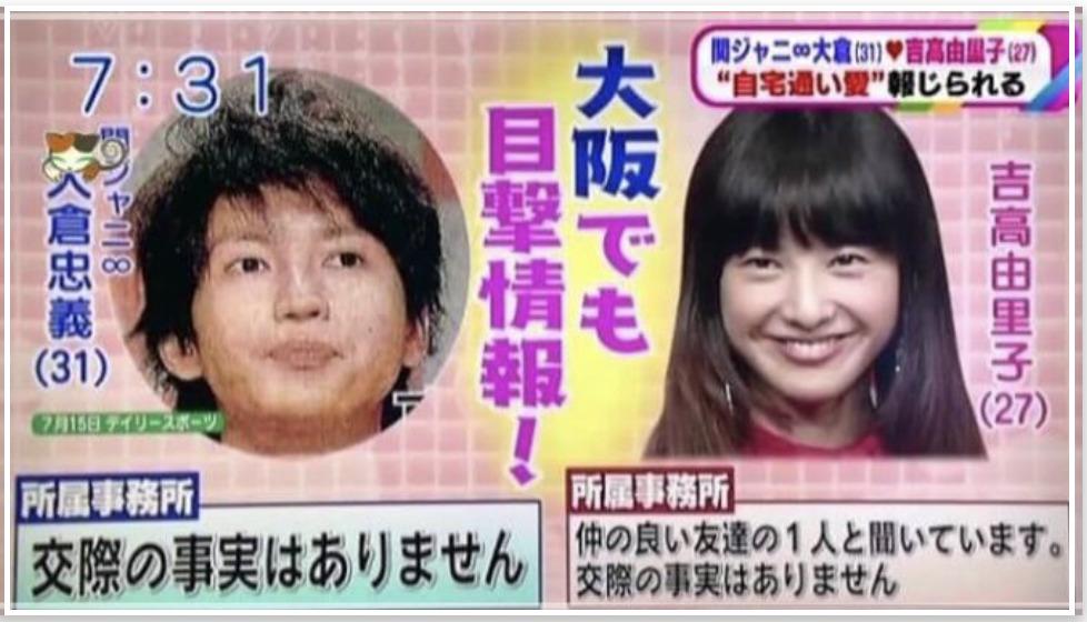 大倉忠義と吉高由里子の匂わせ富士山画像がヤバい!結婚する可能性も調査!