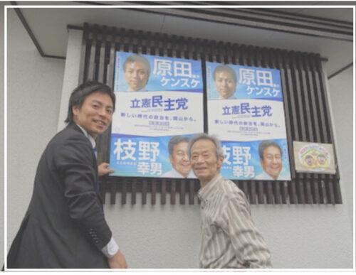 原田ケンスケの嫁や子供の顔画像は?wikiプロフィールを調査!